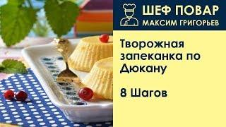 Творожная запеканка по Дюкану . Рецепт от шеф повара Максима Григорьева