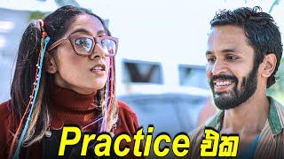 Practice එක | Bro Thumbnail
