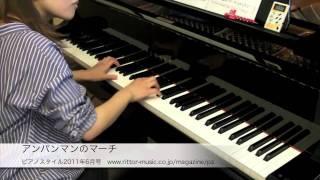 ピアノスタイル2011年6月号楽譜掲載「アンパンマンのマーチ」の模範演奏...