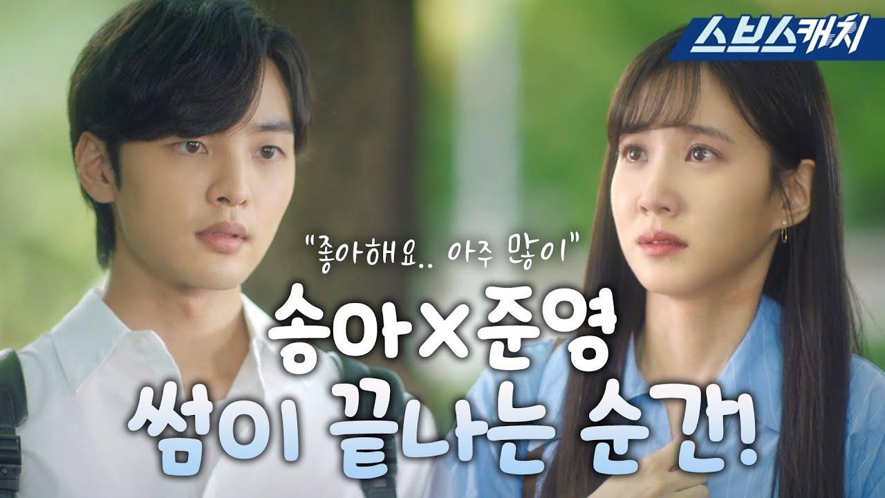 [요약] 박은빈X김민재, 간질간질한 썸이 끝나는 순간! 돌담길 데이트부터 눈물 고백까지 몰아보기💜
