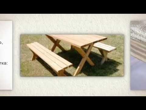 видео: Деревянный стол в беседку своими руками