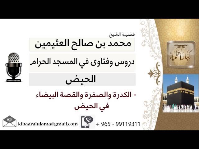 لقاء 34 من 41 الكدرة والصفرة والقصة البيضاء في الحيض الشيخ ابن عثيمين مشروع كبار العلماء Youtube