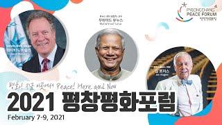 평화! 지금 이곳에서, 2021 평창평화포럼이 개최됩니다!
