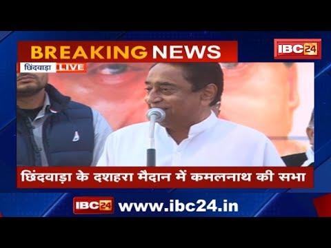 CM Kamal Nath Speech Chhindwara MP: छिंदवाड़ा के दशहरा मैदान में कमलनाथ की सभा