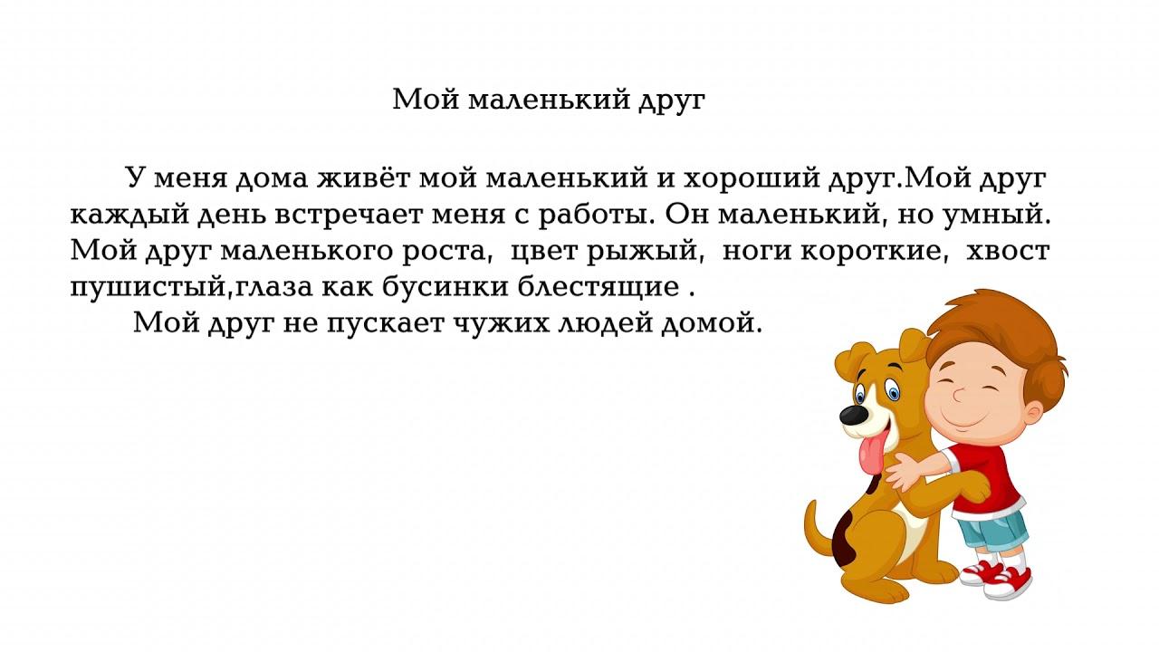 IV четверть, 2 класс, Русский язык, Урок №11