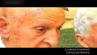 Vistinata za Baba Vanga - Вистината за Баба Ванѓа 2