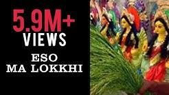 Eso Ma Lokkhi | BROTOKOTHA LOKHI | LAKSHMI PACHALI - ANTARA NANDY (10 Years)