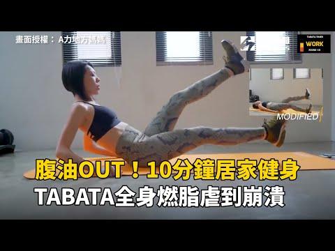 腹油OUT!10分鐘居家健身 TABATA全身燃脂虐到崩潰