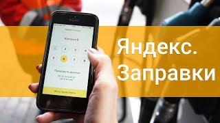 Обзор сервиса «Яндекс.Заправки»