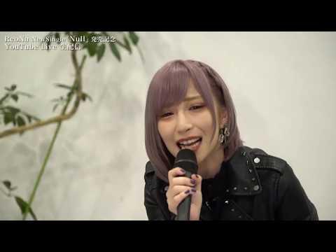 『ReoNa ニューシングル「Null」発売記念 YouTube Live 生配信』 LIVE CUT