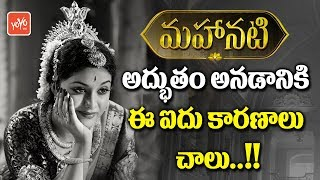 Mahanati Movie Highlights - Keerthi Suresh - Samantha - Vijay Devarakonda -  Nag Aswin | YOYO TV