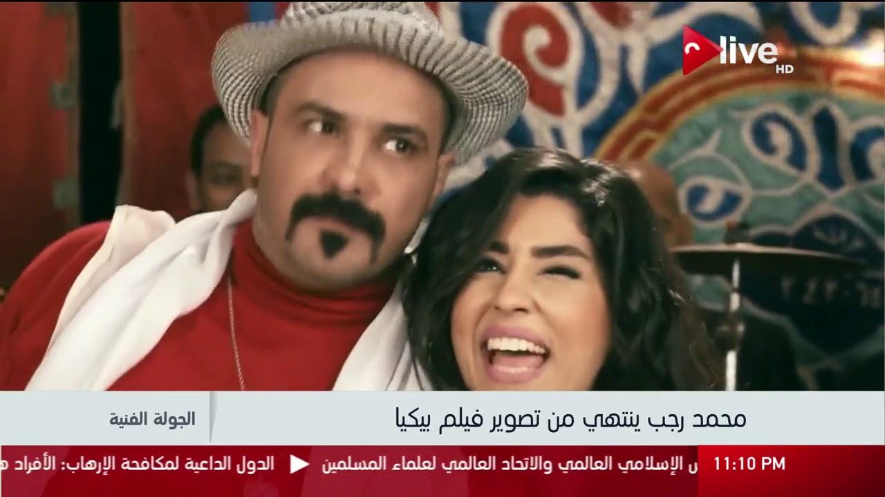 محمد رجب ينتهي من تصوير فيلم بيكيا Youtube