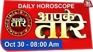 Aapke Taare | Daily Horoscope | October 30 | 8 AM