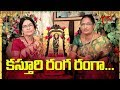 Kasturi Ranga Ranga Song | Telugu Devotional Songs | BhakthiOne Download MP3