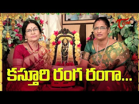 Kasturi Ranga Ranga Song | Telugu Devotional Songs | BhakthiOne