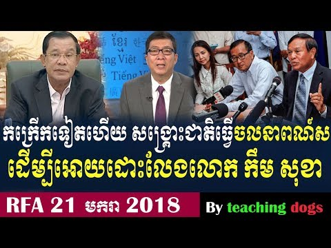 Cambodia News 2018 | RFA Khmer Radio 2018 | Cambodia Hot News | Night, On Sun 21 January 2018