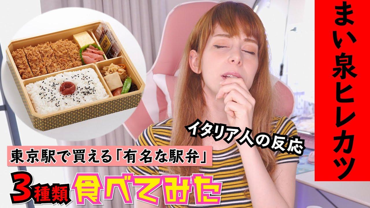 【海外の反応】有名とんかつをイタリア人が食べてみた!まい泉ヒレかつ弁当編