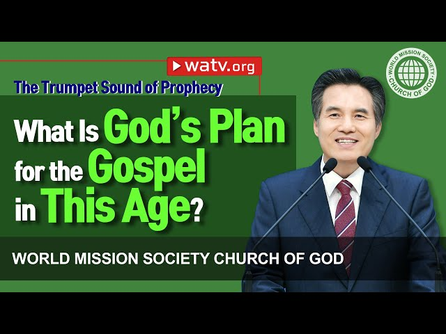 The Trumpet Sound of Prophecy | WMSCOG, Church of God, Ahnsahnghong, God the Mother
