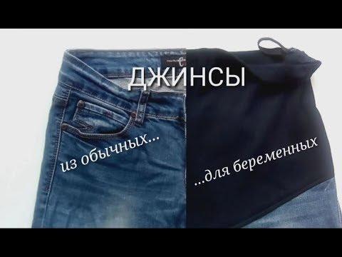 Как переделать джинсы для беременных.