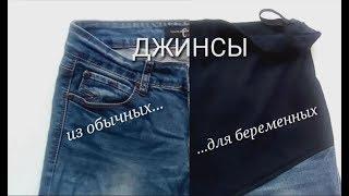 как переделать джинсы для беременных