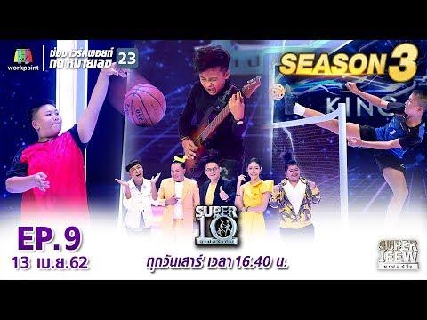 SUPER 10  ซูเปอร์เท็น Season 3  EP09  13 เมย 62