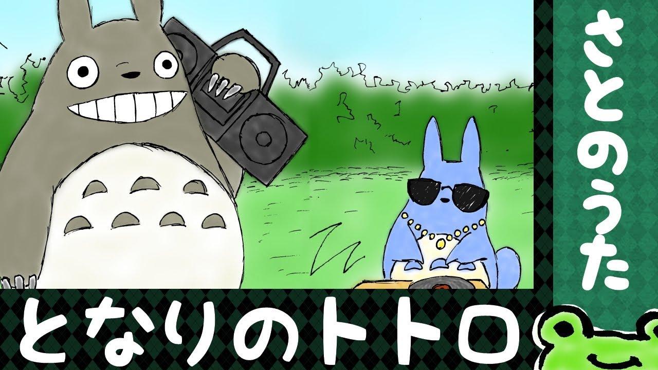 となりのトトロ 主題歌 さとのうた My Neighbor Totoro Theme Youtube