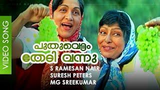 Puthuvettam Thedi Vannu - Video Song | Dileep | Sharada | Bharathi | Mazhathulli kilukkam Thumb