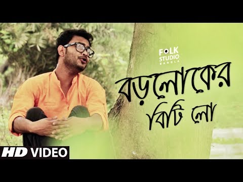 Boro Loker Beti Lo ft. Munna & Friends | Bangla Folk Song | FolkStudio Bangla 2018