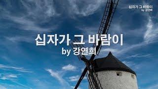 십자가 그 바람이 by 강연희