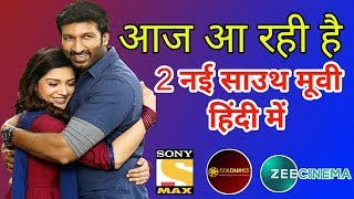 2 Upcoming New South Hindi Dubbed Movies 2019 | Gopichand Upcoming South Indian Movie | MR112