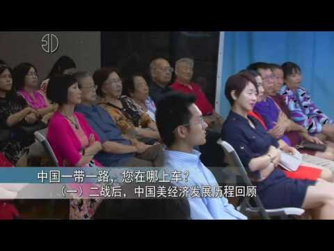 中国一带一路,海外华人在哪儿上车?(1)