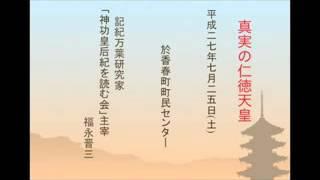 福永晋三先生の香春町講演会録.