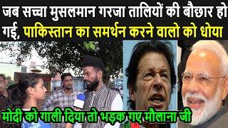 सच्चे मुसलमान ने इमरान खान और पाकिस्तान की औकात दिखाई | Public views India Article 370