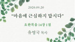 강북사랑의교회 2020-09-20 주일예배
