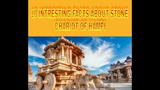 10 Interesting Facts about Stone Chariot of Hampi