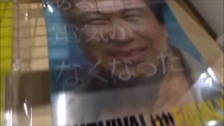 サバイバルファミリー 劇場限定グッズ(3) 2017年2月11日公開 シェアOK ...