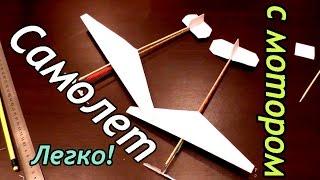 Летающий самолетик с РЕЗИНОМОТОРОМ / Своими руками(Самолетик с моторчиков! Интересная самоделка! Попробуйте!) Где меня можно найти, кроме YouTube? - Skype – ksushka77577..., 2014-11-29T21:36:14.000Z)
