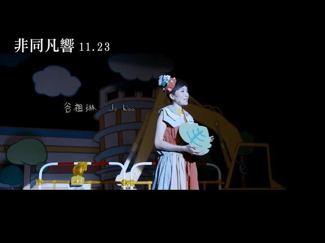 【非同凡響】電影預告11.23重拾非凡