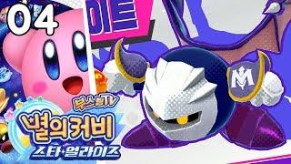 별의커비 스타 얼라이즈 (한글화) 04 VS 메타나이트 & 최강!! 쿡 카와사키 3마리 ㅋㅋ/ 부스팅 실황 공략 [닌텐도 스위치] (Kirby Star Allies)