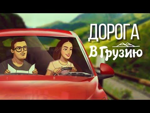 Поездка в Грузию из Краснодара. Пятигорск