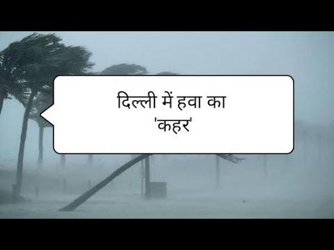 Wind Storm in Delhi || Exclusive Video (7/5/18) || Strong Wind ||
