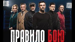 Сериал ПРАВИЛО БОЯ - Расширенная версия - Все серии подряд в хорошем качестве