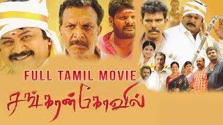 Sankaran Kovil | Tamil Full Movie | Kanal Kannan | Roobika | Lal | Prabhu