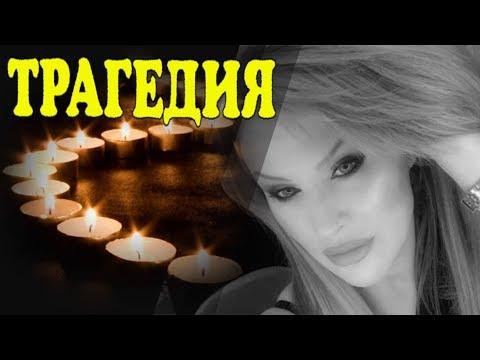 Трагически скончалась известная Российская телеведущая!