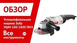 Обзор углошлифовальной машины Зубр УШМ-180-1800 ПМ3