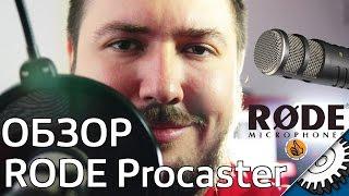 Микрофон RODE Procaster - Обзор микрофона - гость ImMetatron