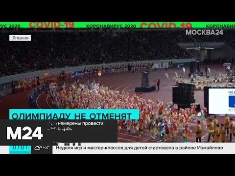 В МОК заявили, что намерены провести Олимпиаду в Токио в срок - Москва 24