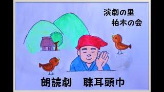 2020-11-29 演劇の里柏木の会朗読劇聴耳頭巾.