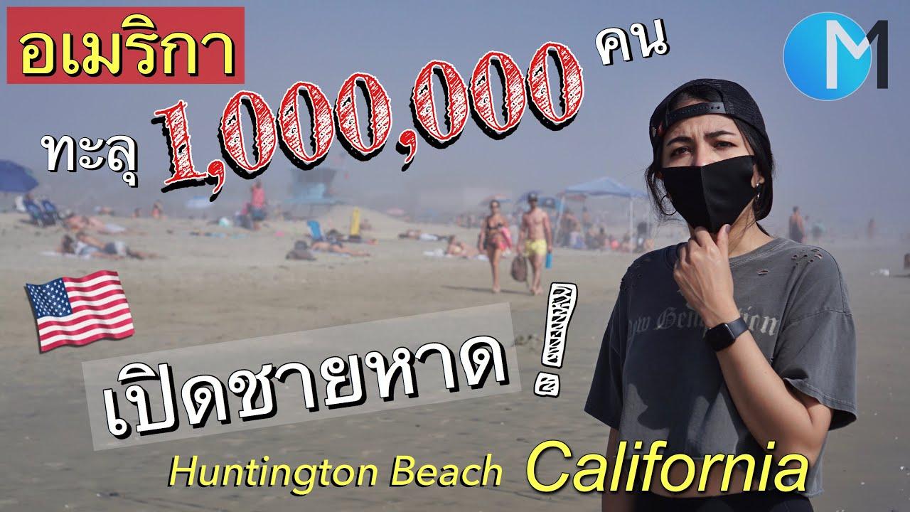 อเมริกาทะลุ1,000,000 คน แคลิฟอร์เนียเปิดชายหาดแล้ว! สถานการณ์ในอเมริกาล่าสุด EP20 #มอสลา
