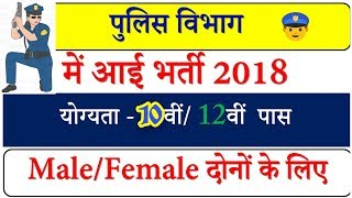 Police Department Recruitment 2018 for 10th and 12th Pass Govt Job